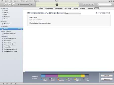 Как закачать музыку, видео и фото в iPhone, iPad, iPod? [iFAQ]