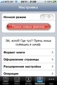 Как закачать в iPhone, iPod, iPad книги формате fb2? [iFAQ]