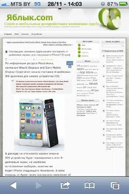 Как скопировать снимки экрана (скриншоты) с iPhone, IPad, iPod Touch на компьютер?
