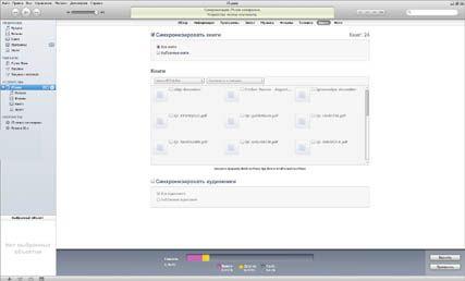 Как закачать журналы в формате PDF в iPhone, iPad, iPod Touch? [iFAQ]