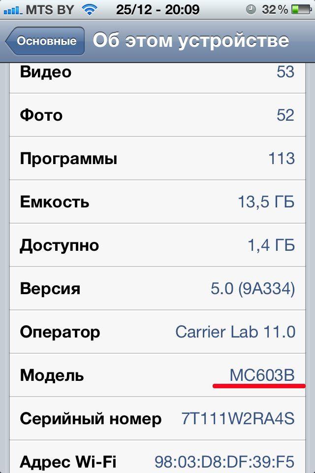 Из какой страны мой iPhone? Как узнать модель iPhone? Залочен или не залочен мой iPhone? [iFAQ]