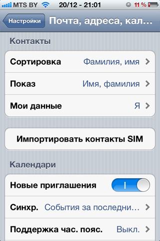 Как импортировать (перенести) контакты из SIM карты в iPhone?