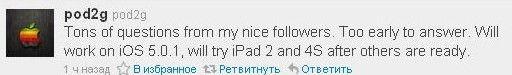 Обновлено. Хакер pod2g показал отвязанный джейлбрейк iOS 5 [Видео]