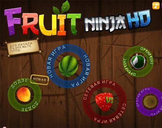 Fruit Ninja 1.7.4 для iPhone, iPod Touch и IPad [Скачать / Обзор / App Store]