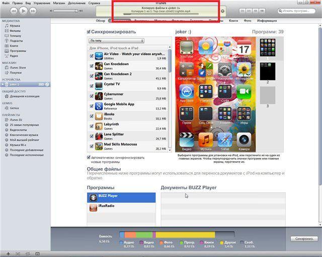 Как закачать видео в форматах FLV, AVI, WMV, MKV на iPhone, IPad, iPod Touch на примере программы BUZZ Player [iFAQ / Обзор / Скачать]?