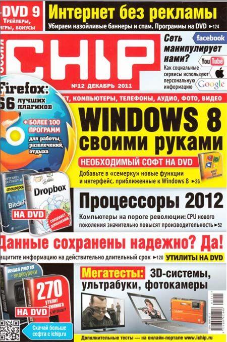 Chip (декабрь, 2011) [Журнал / Обзор]