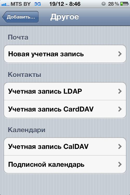 Как настроить почту (mail.ru, tut.by, gmail.com) на iPhone, iPad, iPod Touch? [iFAQ]