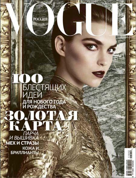 Vogue (декабрь, 2011) [Журнал / Обзор]