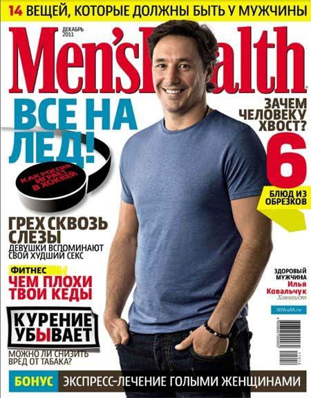 Men's Health (декабрь, 2011) [Журнал / Обзор]