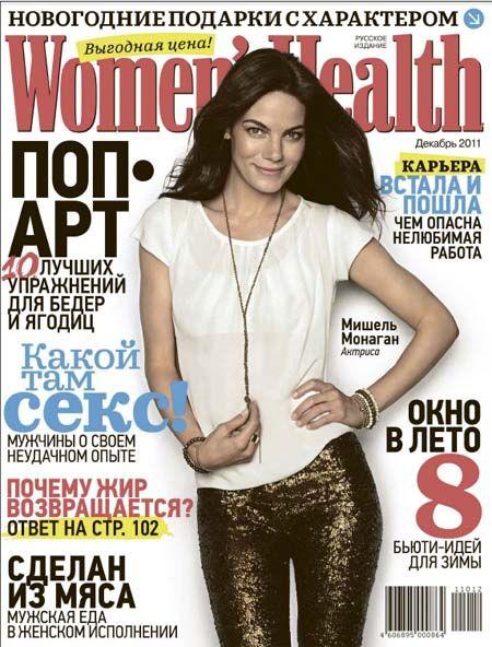 Women's Health (декабрь, 2011) [Журнал / Обзор]