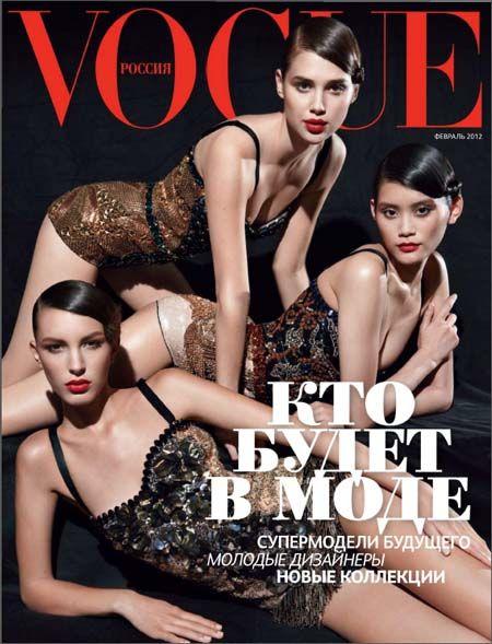 Vogue (февраль, 2012) [Журнал / Обзор]