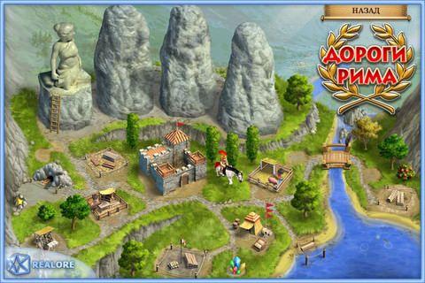 Roads of Rome HD (Дороги Рима) для iPad [Обзор / Скачать / App Store]