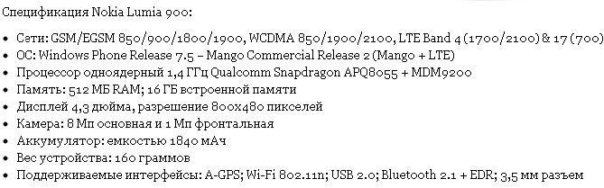 Новый флагман от Nokia - Lumia 900 [Обзор]