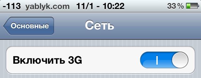 """iOS 5.1 beta 3 возвращает пункт """"Включить 3G"""""""