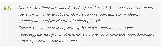 Скачать Corona 5.0.1 Untether 1.0-5 из Cydia для исправления ошибки iBooks на iOS 5.0.1 [Скачать]