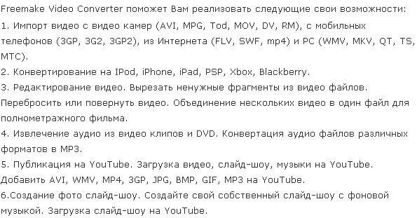 Скачать Freemake Video Converter. Отличный конвертер видеофайлов для iPhone, iPod Touch, IPad [Обзор / Видео / Скачать]