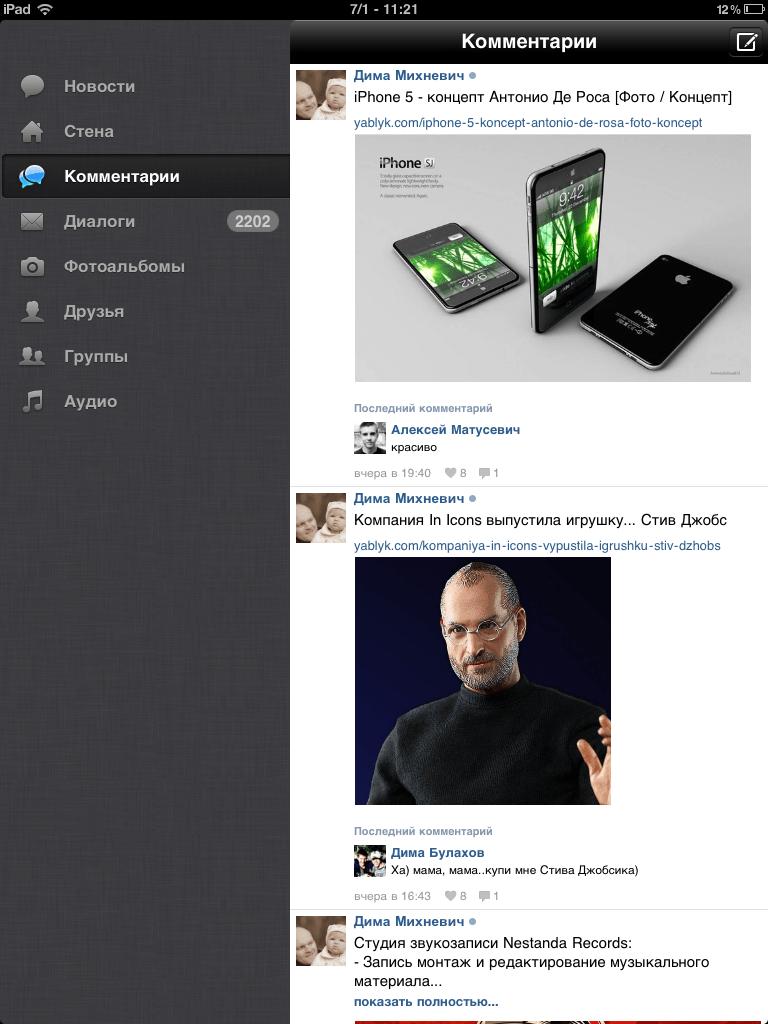 Скачать официальное приложение Вконтакте для iPad [Обзор / Скачать]