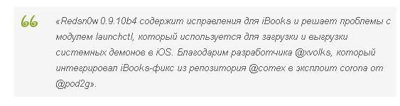 Скачать Redsn0w 0.9.10b4 для отвязанного джейлбрейка iOS 5.0.1 [Скачать]