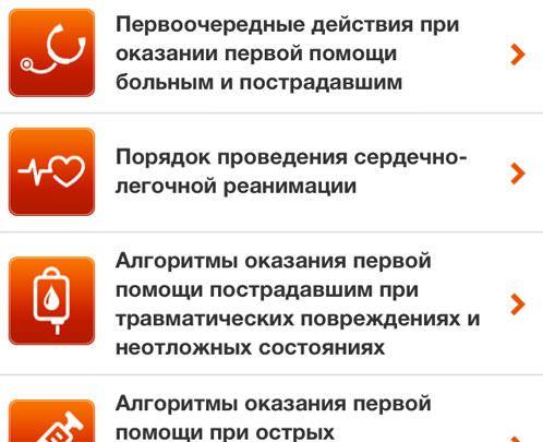 МЧС России выпустила «мобильного спасателя» для iPhone, IPad и iPod Touch [Обзор / Видео / Скачать]