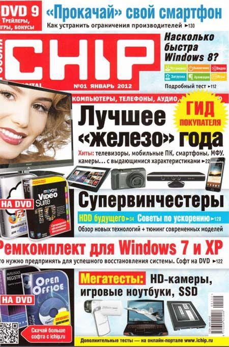 Chip (январь, 2012) [Журнал / Обзор]