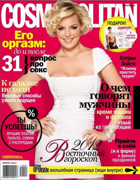 Cosmopolitan (январь, 2012) [Журнал / Обзор]