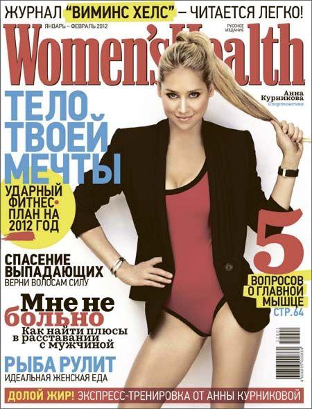 Women's Health (январь-февраль, 2012) [Журнал / Обзор]