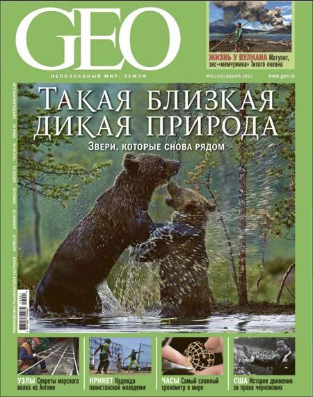 Geo (январь, 2012) [Журнал / Обзор]