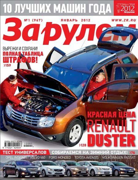 За рулем (январь, 2012) [Журнал / Обзор]