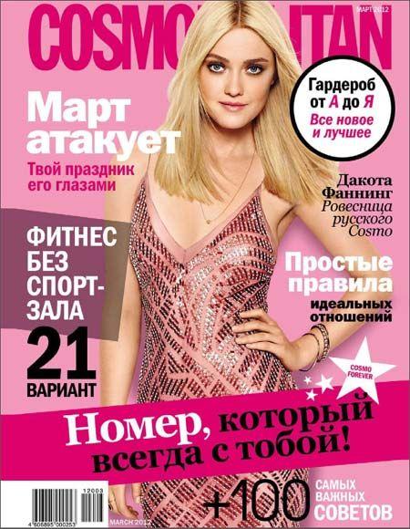 Cosmopolitan для iPhone, IPad и iPod Touch (март, 2012, PDF) [Журнал / Обзор]