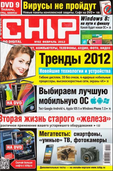 Chip (февраль, 2012) [Журнал / Обзор]