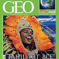 GEO (февраль, 2012) [Журнал / Обзор]