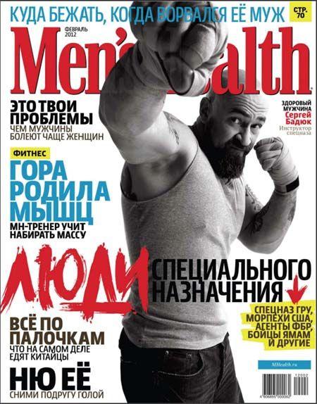 Men's Health (февраль, 2012) [Журнал / Обзор]