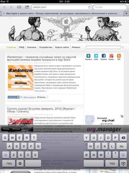 Как разделить клавиатуру iPad и использовать шесть скрытых кнопок?