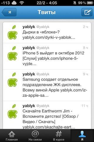 Скачать Twitter для iPhone, IPad и iPod Touch [App Store / Скачать]