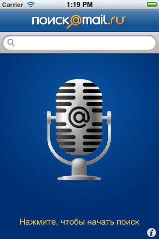 Скачать Поиск@Mail.Ru приложение с функцией голосового поиска для iPhone, IPadi и Pod Touch