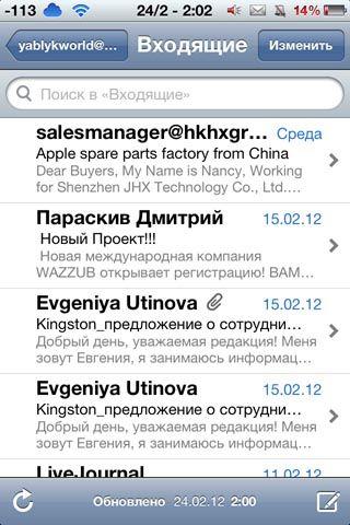 Скрытые возможности iOS 5. Как быстро открыть последний черновик, созданный в приложении Mail? [IFAQ]