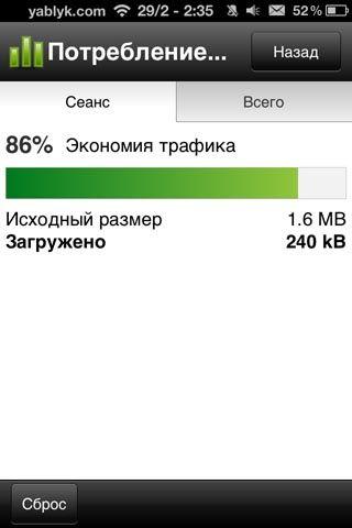 Скачать Opera для iPhone, iPod touch и IPad [Скачать / App Store]