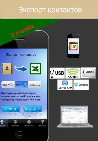 Скачать ExcelContacts 2.2.1. Как сохранить (перенести) контакты из iPhone в формат Excel без iTunes