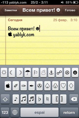 Скачать твик PictoKeyboard. Или как добавить смайлики Unicode на iPhone, IPad и iPod Touch? [Скачать / Cydia / Видео]