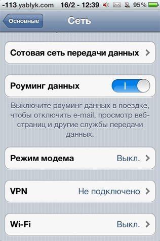 Скачать TetherMe или как активировать режим модема и использовать личную точку доступа на iPhone [Скачать / Cydia / IFAQ]