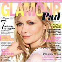 Glamour (март, 2012, PDF) [Журнал / Обзор]