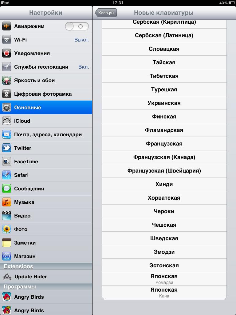 Как добавить смайлики Emoji на клавиатуре iPhone, IPad и iPod Touch? [IFAQ]