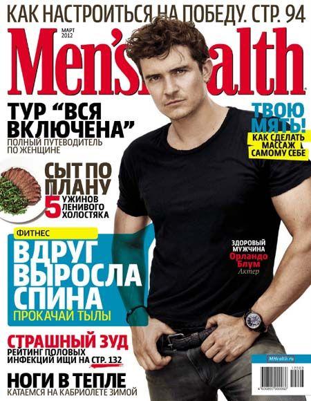 Скачать Men's Health март 2012