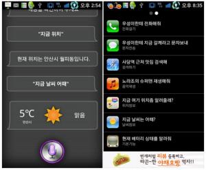 Siri для Android: шутка или наглость?