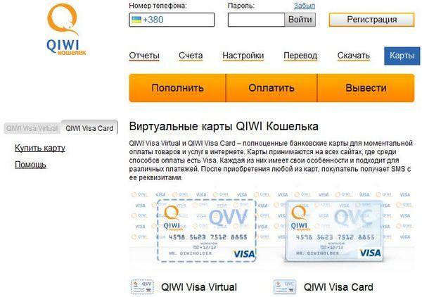 Как покупать в Cydia и iTunes гражданам СНГ с помощью Qiwi [iFAQ]