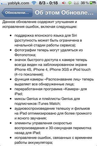 Скачать iOS 5.1 для iPhone 3GS, iPhone 4, iPhone 4S и IPad 1/2/3