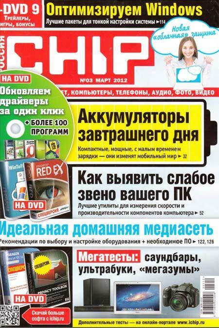 Chip (март, 2012, PDF) [Журнал / Обзор]