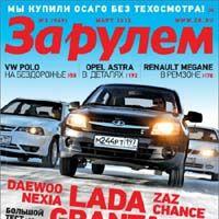 За рулем (март, 2012, PDF) [Журнал / Обзор]