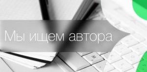 Приглашаем автора (редактора) в команду Yablyk.com