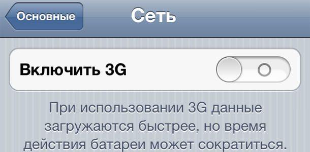"""Apple возвращает переключатель """"Включить 3G"""" в iOS 5.1"""